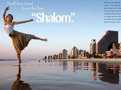 1226435360israel_tourism_ad
